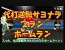 【パワプロ2012】ジニーと行くロマサガ3ペナント_08【ゆっくり実況】