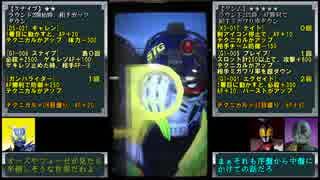 【ガンバライジング】G1弾・三日前までの