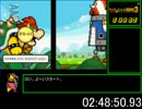 【RTA】 マリオ&ルイージRPG3!!! 5時間33分05秒 【Part8】