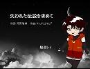 【焔音レイ】失われた伝説を求めて(cover)