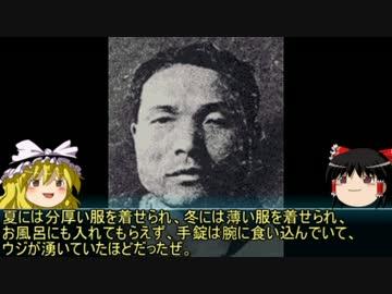 ゆっくり歴史解説】黒歴史上人物「白鳥由栄」 - ニコニコ動画