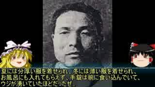 【ゆっくり歴史解説】黒歴史上人物「白鳥