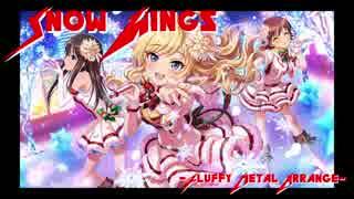 【デレンジ】Snow Wings-Fluffy Metal Arrange-【ビーカーP】