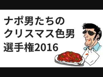 ナポ男たちのクリスマス色男選手権2016
