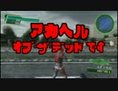 【地球防衛軍4.1】 赤ヘルオブザデッド、です! DLC1-18