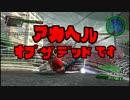 【地球防衛軍4.1】 赤ヘルオブザデッド、です! DLC1-19