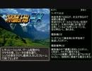 【TAS】スーパーロボット大戦EX コンプリ版 マサキの章 第01話