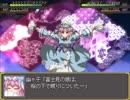 【実況】戦術とか下手な⑨が幻想少女大戦妖を実況プレイpart48