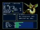 【魔神転生】実況プレイ42