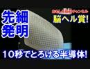 【韓国のお笑い大発明】 007も使わない!とろけるメモリチップ!