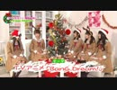『バンドリ!』特BanG!~X'mas PARTY~