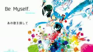 【初音ミク】 Be Myself. / hano feat.初