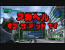 【地球防衛軍4.1】 赤ヘルオブザデッド、です! DLC1-22