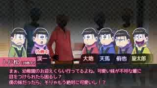 【卓ゲ松CoC】六つ子で『松迎物語』part1
