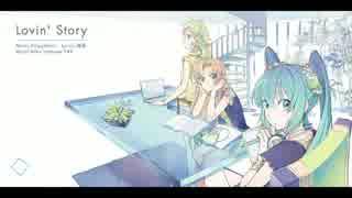 【VOCALOEDM】 Lovin'Story 【初音ミクV4X