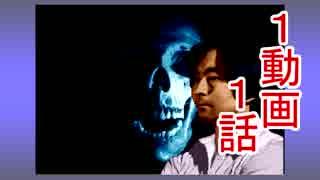 【学校であった怖い話】1動画1話!!作業用実況プレイpart40