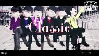 【MMDおそ松さん】 Classic