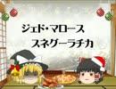 【ゆっくり】だらり雑談03