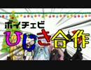 【非実況動画】ボイチェビ!ひじき合作!【ボイスロイド&CeVI...