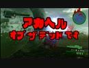 【地球防衛軍4.1】 赤ヘルオブザデッド、です! DLC1-23