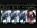 【Fate/Grand Order】 全サーヴァント集 Ver.5 【終章ネタバレ】