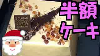 半額クリスマスケーキ狩人(ハンター)2016