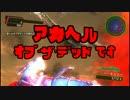【地球防衛軍4.1】 赤ヘルオブザデッド、です! DLC1-24