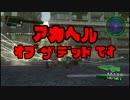 【地球防衛軍4.1】 赤ヘルオブザデッド、です! DLC1-25