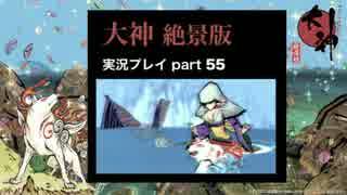 【実況】大神 絶景版 初見プレイpart55