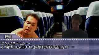 もしも野獣先輩が夜行バスの中でトイレに行きたくなったら.mp4