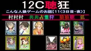 こんな人狼ゲームのお話【11(4日目)