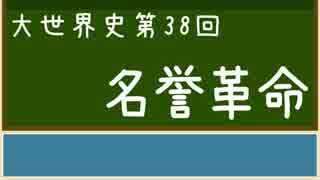 【大世界史】第38回 名誉革命