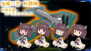 【From the Depths】結月ゆかりの艦隊[4th