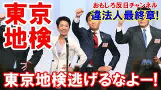 【蓮舫代表を東京地検に告発】 違法人疑惑最終章!東京地検逃げるなよ!