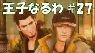 #27 【FF15】 王子なるわ 【オスのゲーム