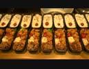 【弁当】 弁当をたくさん作るぞ!その46 【BENTO】