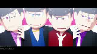 【MMDおそ松さん】   OH MY JULIET!   【1