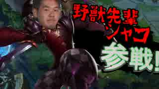 野獣先輩シャコ説.unchimorimori
