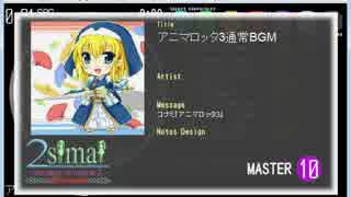 創作譜面 アニマロッタ3通常BGM MASTER
