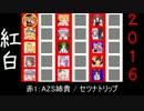 クッキー☆大晦日紅白歌合戦2016