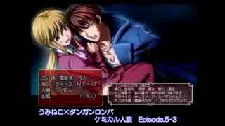 【うみねこ人狼】ケミカル人狼 Ep.5-3【ダ