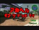 【地球防衛軍4.1】 赤ヘルオブザデッド、です! DLC1-26 part.1