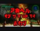 【地球防衛軍4.1】 赤ヘルオブザデッド、です! DLC1-26 part.2