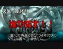 地霊と紅魔のインセイン【豪華客船の怪事件】Part4