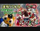 【モンスト実況】クリスマスオワリマスよ!メリィさん!【運極67体目】