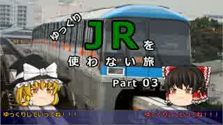 【ゆっくり】 JRを使わない旅 / part 03