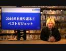 津田大介のULTRAネットナビ #55 2016年を振り返る ベストガジェット(20...