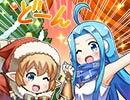 「ぐらぶるちゃんねるっ!」#58 クリスマス生放送編 3/4