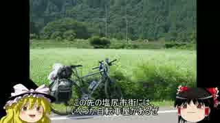 和歌山から信州を越えて自転車で帰宅して
