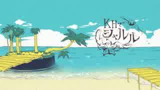 【手描き】K.Hでシ.ャ.ル.ル【MAD】